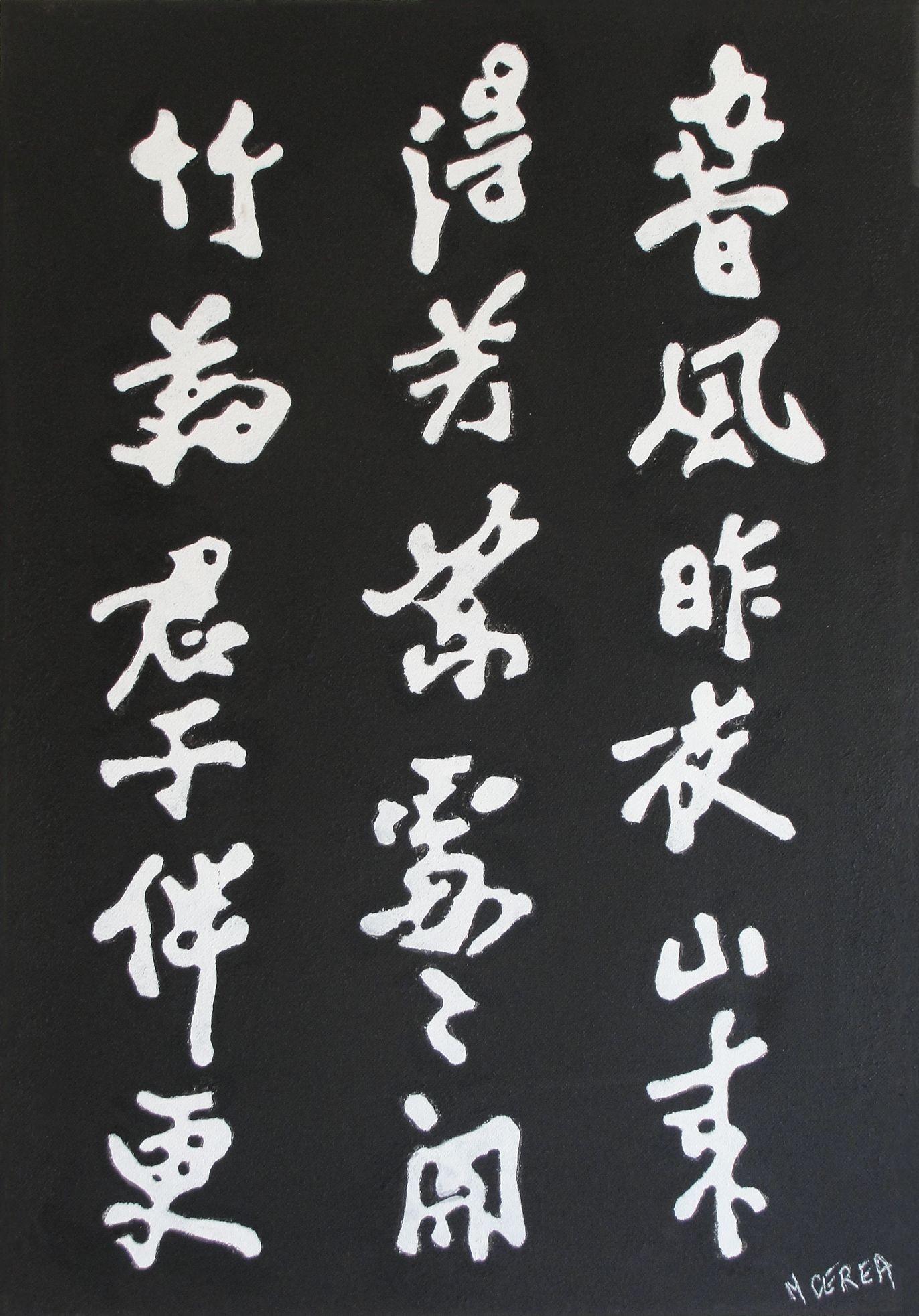 Peinture de calligraphie chinoise par Mireille Cerea